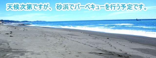バーベキュー砂浜 セミナー