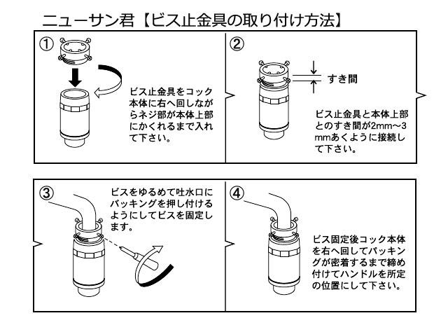 ニューサン君【ビス止金具の取付方法】