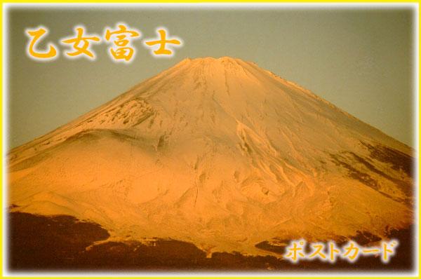 富士山ポストカード《乙女富士-》top600