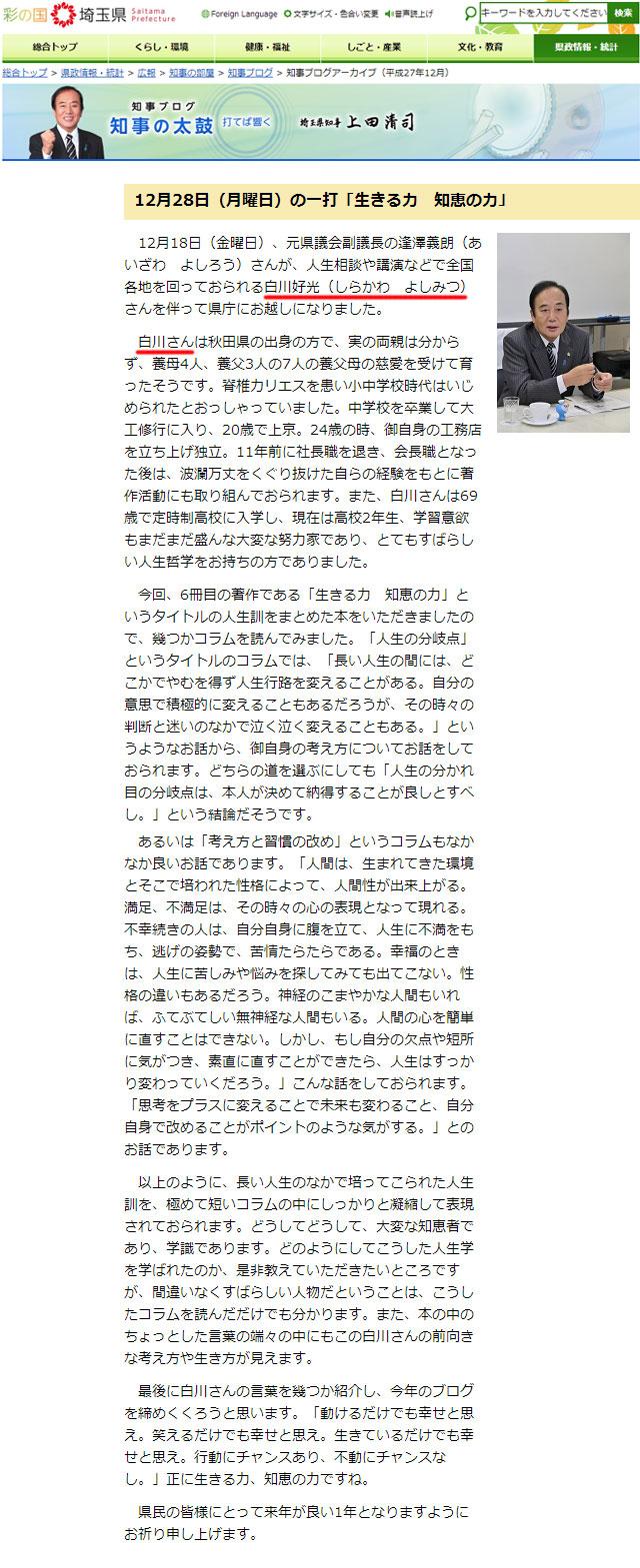 白川好光 埼玉知事のブログ20151228