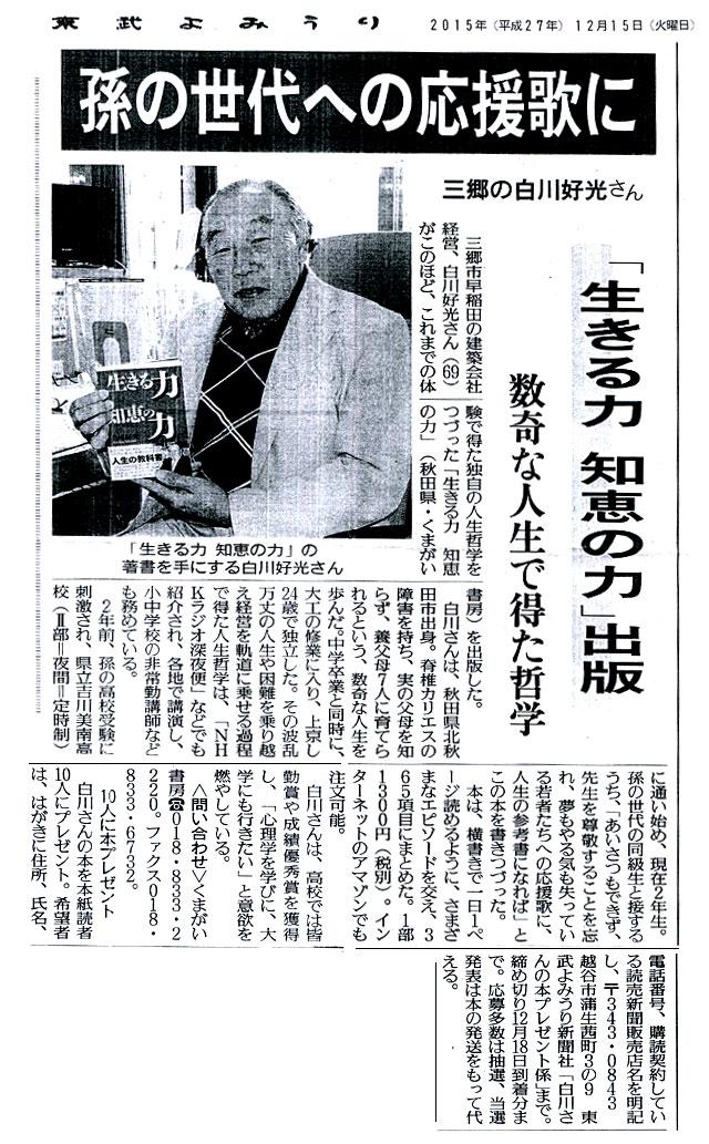 白川好光 東武読売 20151215